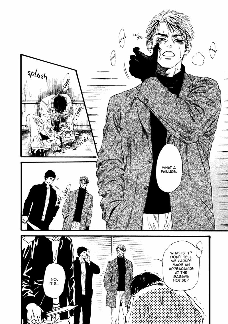 Bi no Kyoujin: Smoke Ch.4