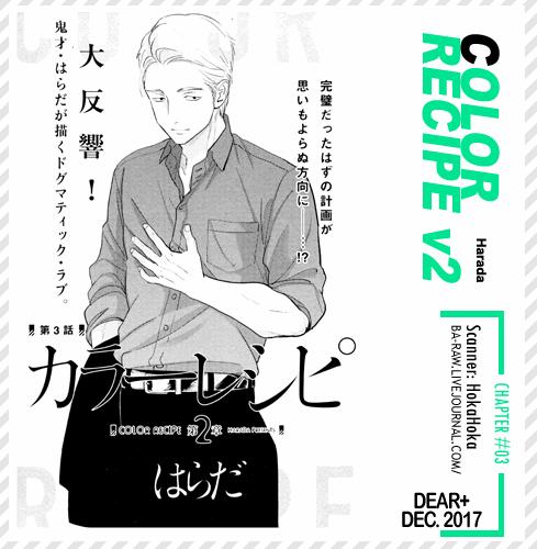 Color Recipe Vol.2 Ch.3