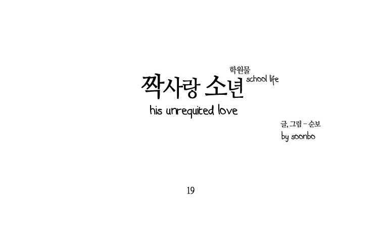 School Life - Chapter 19