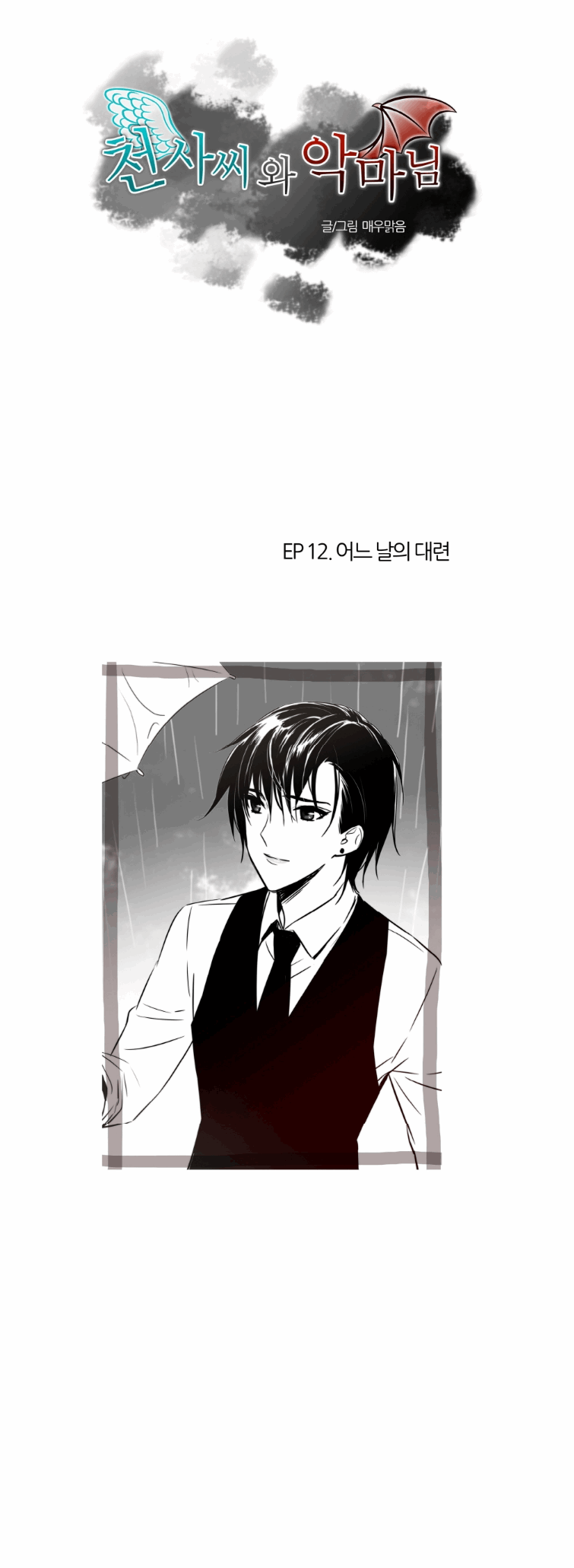 Miss Angel and Miss Devil Ch.55