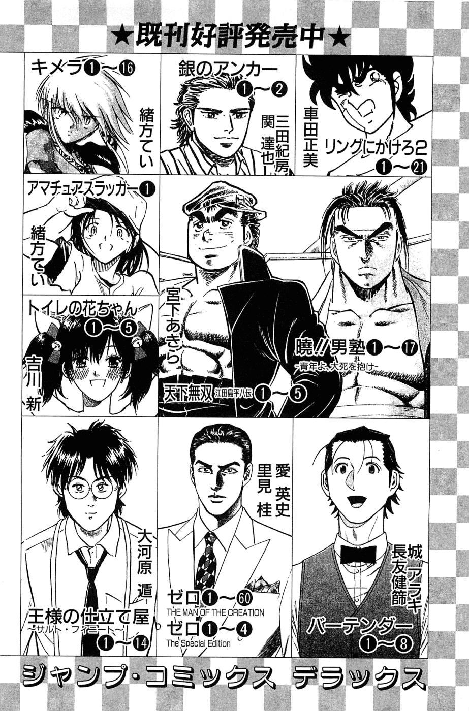 Akatsuki!! Otokojuku - Chapter 134