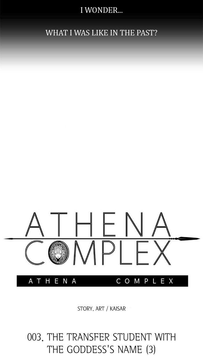 Athena Complex - Chapter 2