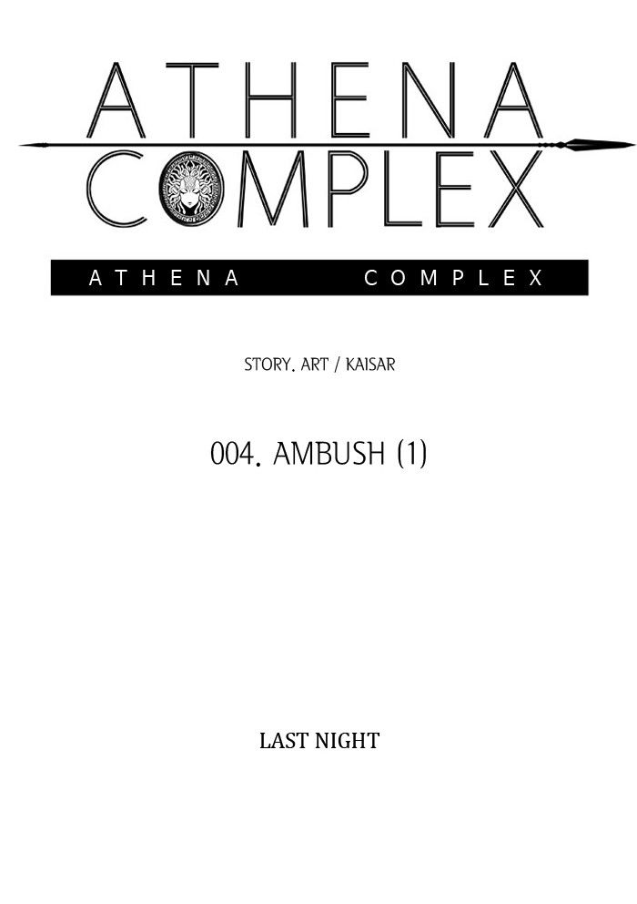 Athena Complex - Chapter 5