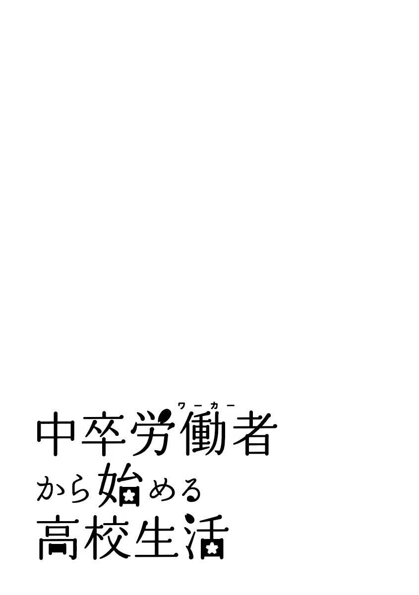 Chuusotsu Worker kara Hajimeru Koukou Seikatsu Roudousha Ch.9