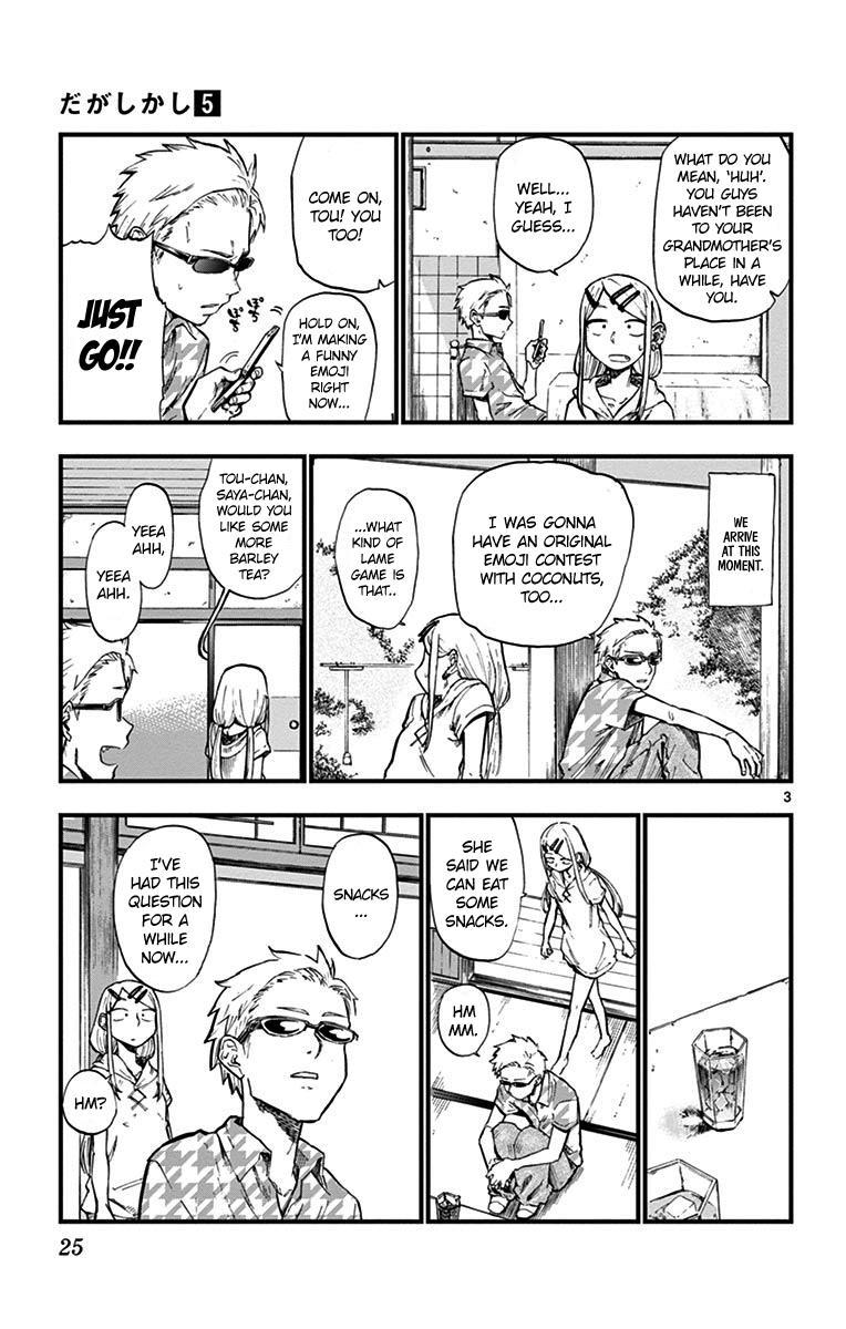Dagashi Kashi - Chapter 81