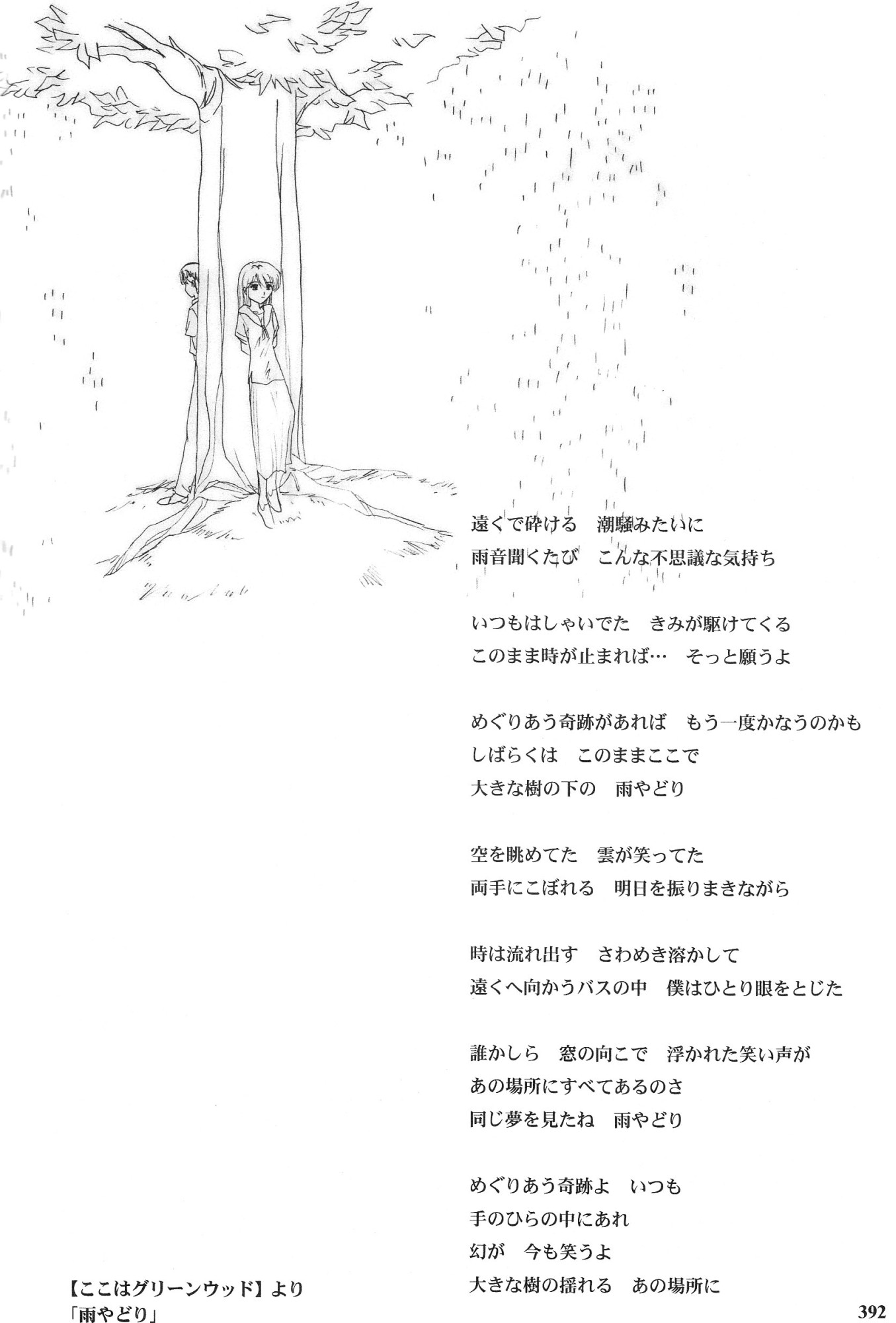 Epilogue of Evangelion - Chapter 44