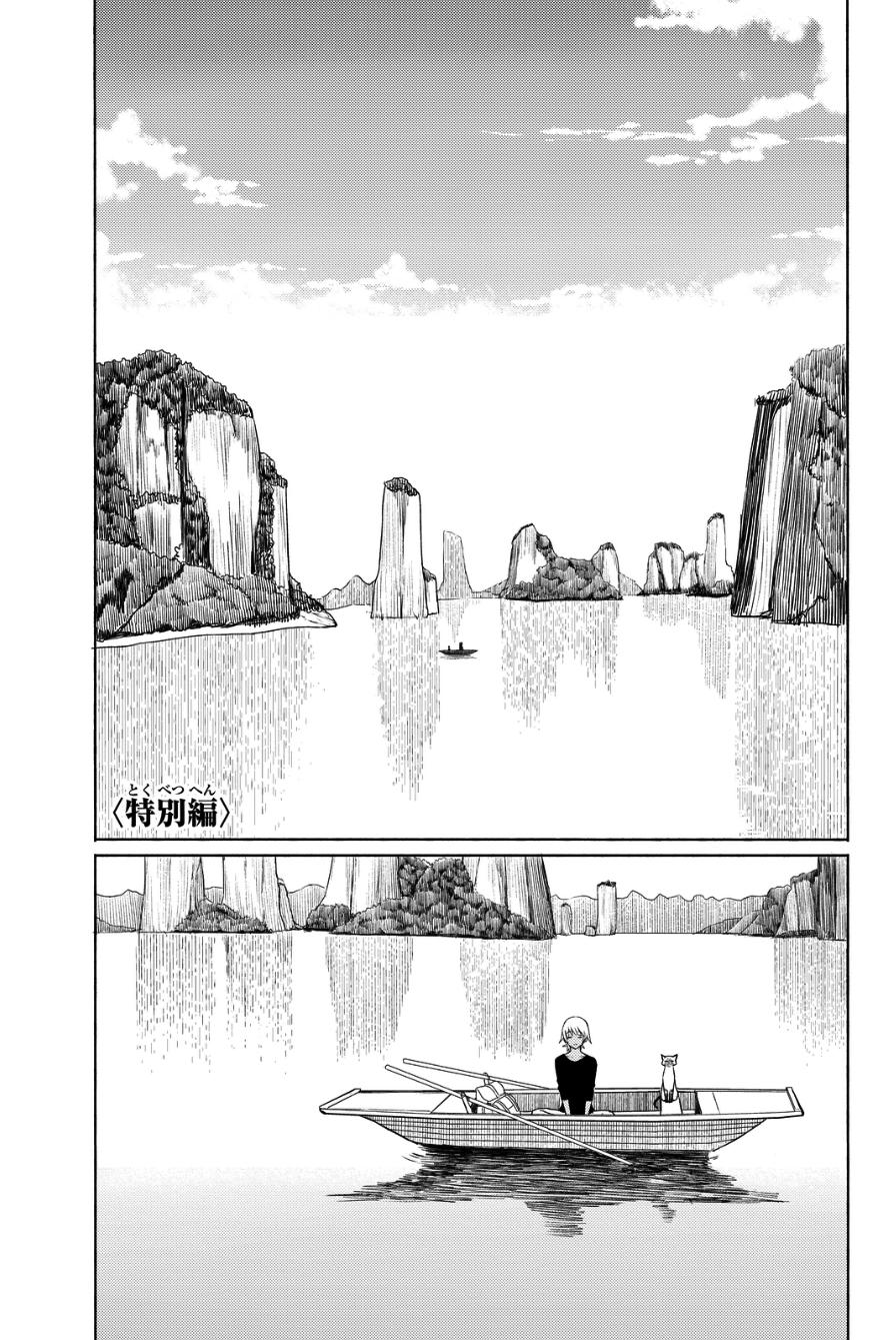 Flying Witch  page 1 at rocaca.com