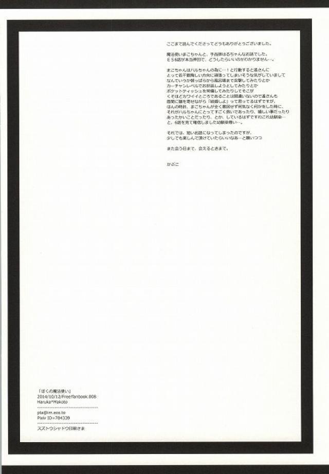 Free! - Boku no Mahoutsukai Ch.0