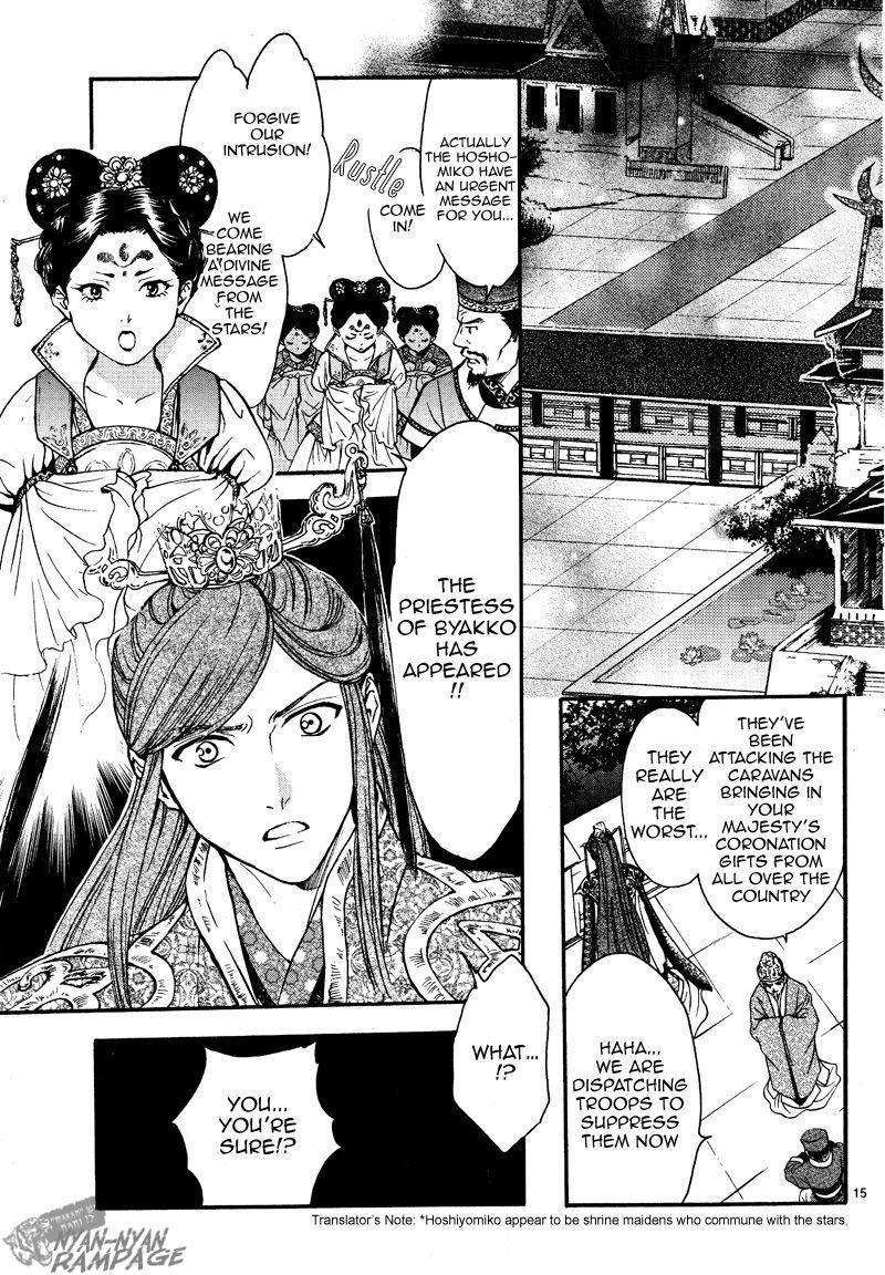 FUSHIGI YUUGI: BYAKKO SENKI Ch.2