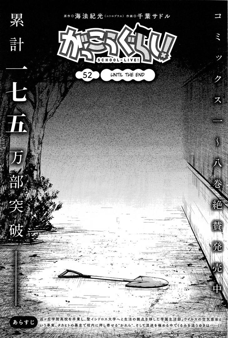 Gakkou Gurashi! - Chapter 53