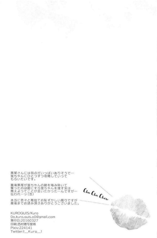 Haikyu!! dj - Chu Chu Chew Ch.1