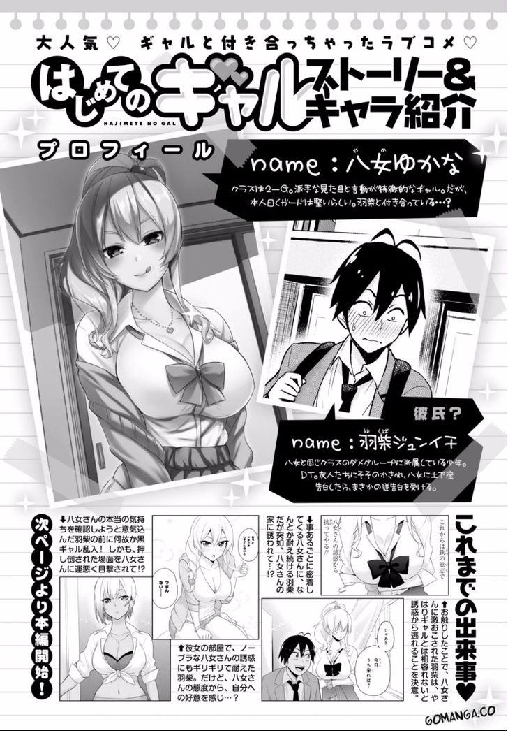 Hajimete no Gal - Chapter 15