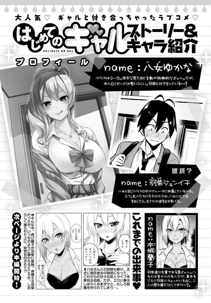 Hajimete no Gal - Chapter 22
