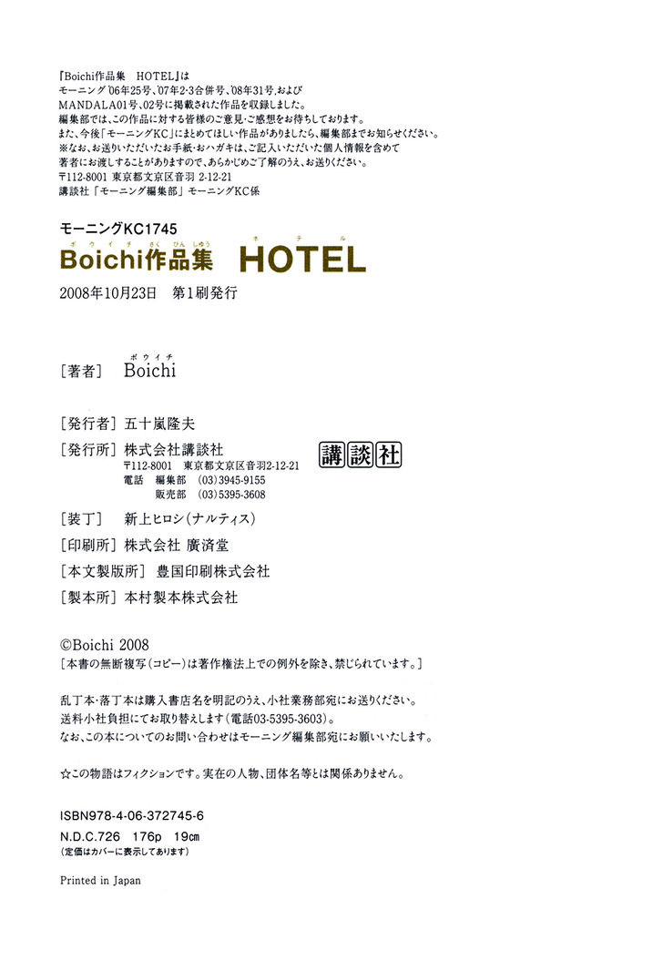 Hotel - Chapter 6