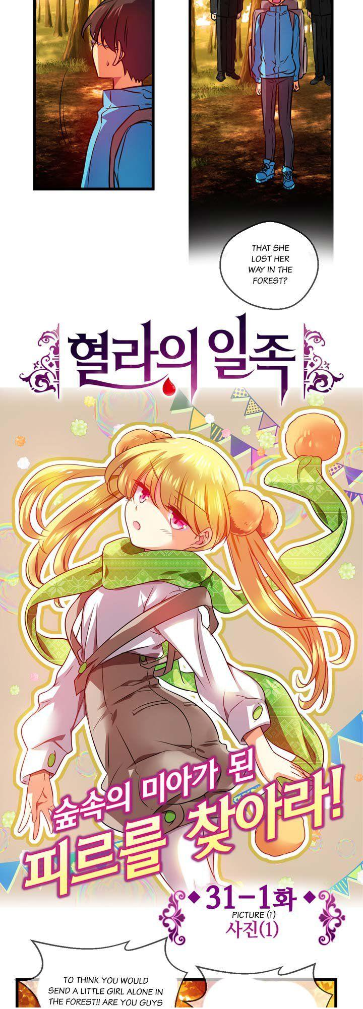 Hyullas Race - Chapter 61