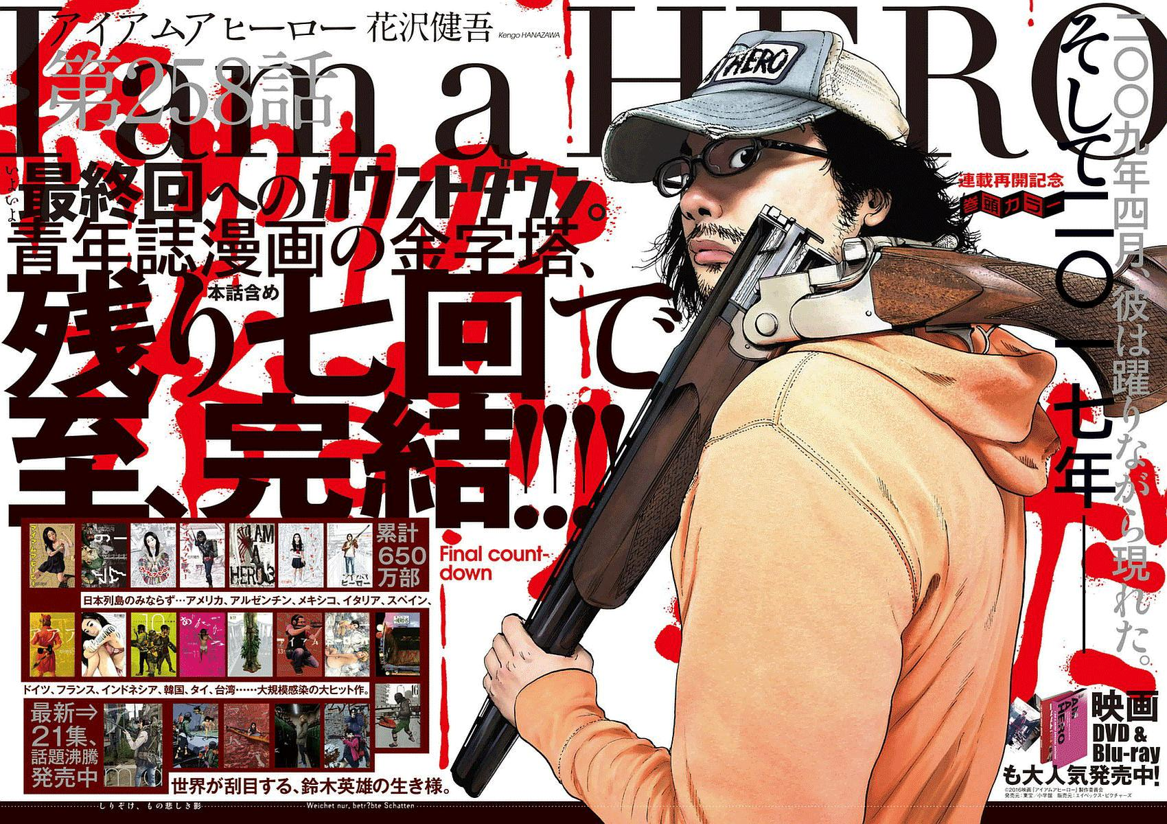 I Am a Hero - Chapter 259