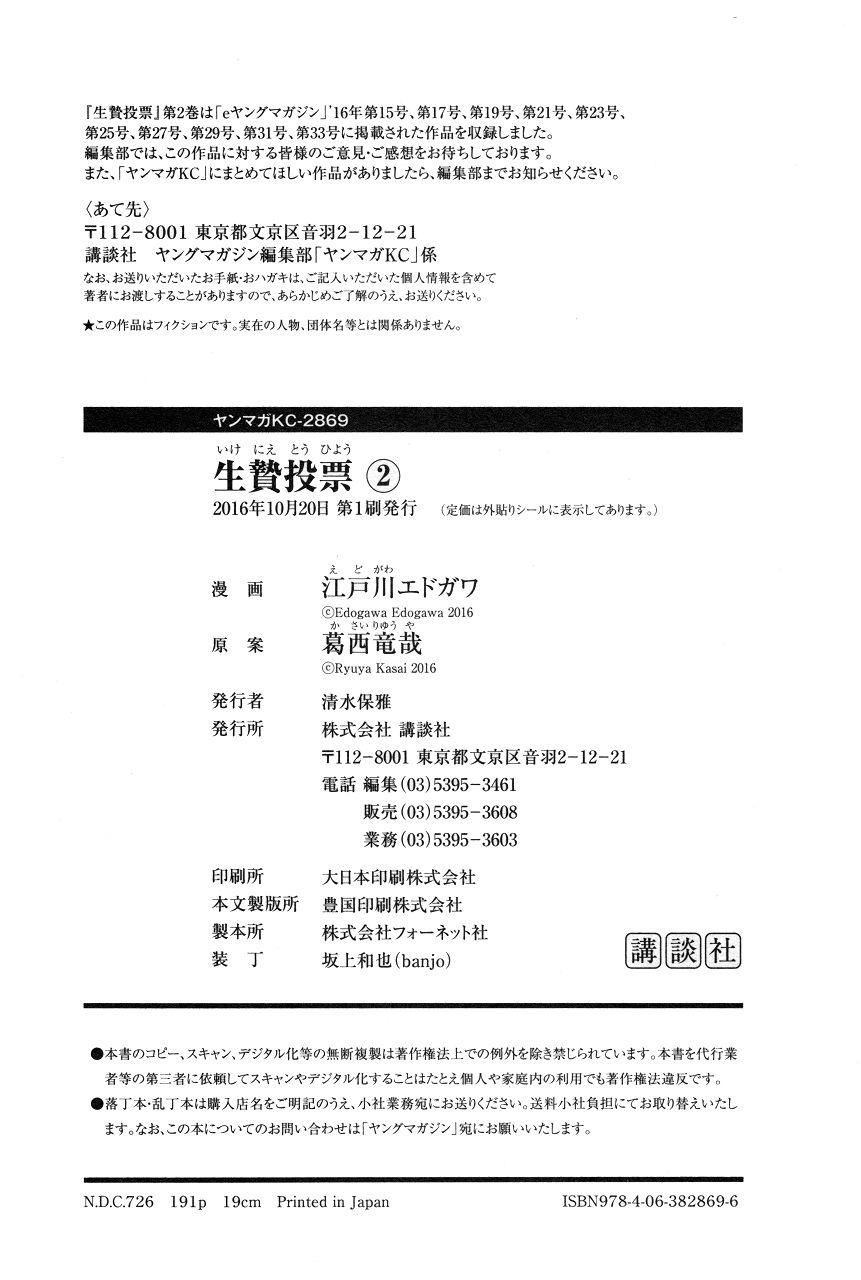 Ikenie Touhyou Ch.17