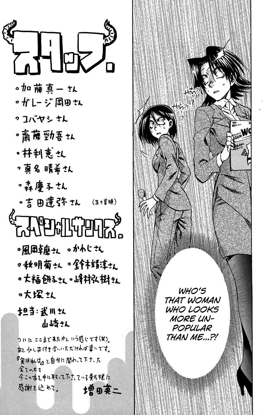 Jitsu wa Watashi wa - Chapter 209