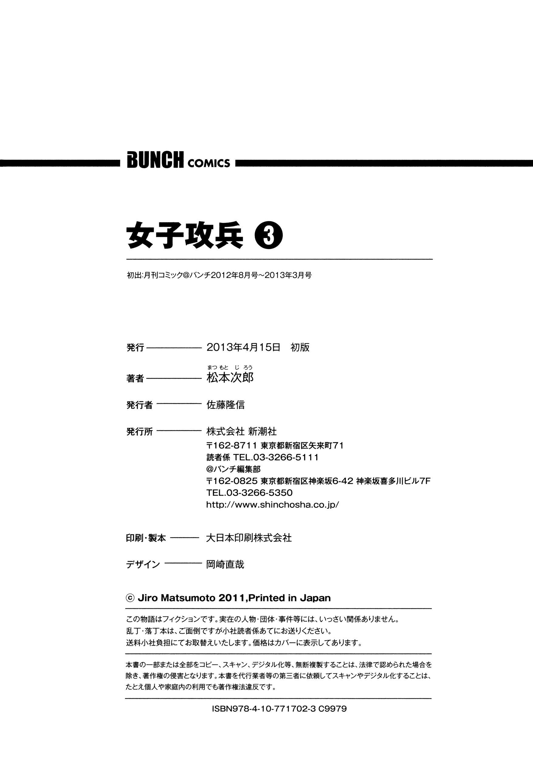 Joshi Kouhei - Chapter 22