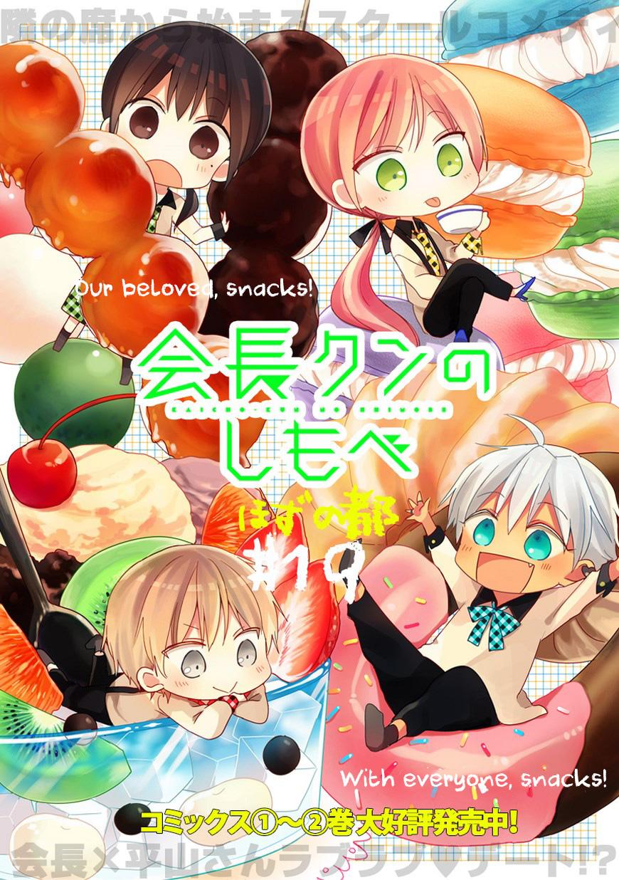 Kaichou-kun no Shimobe - Chapter 21