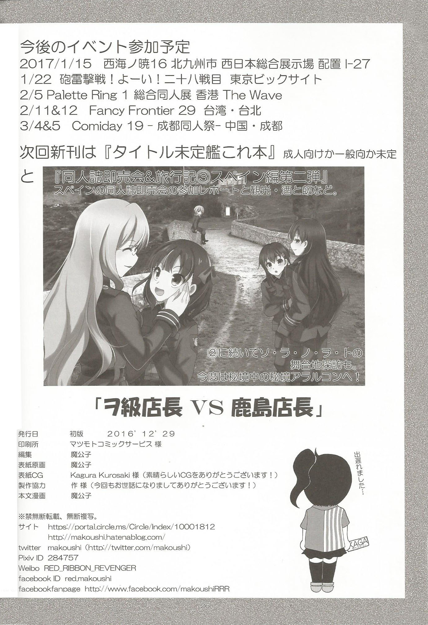 Kantai Collection -KanColle- Wo-Class-chan Is Looking Here As If She Wants to Be Friends (doujinshi) - Chapter 4