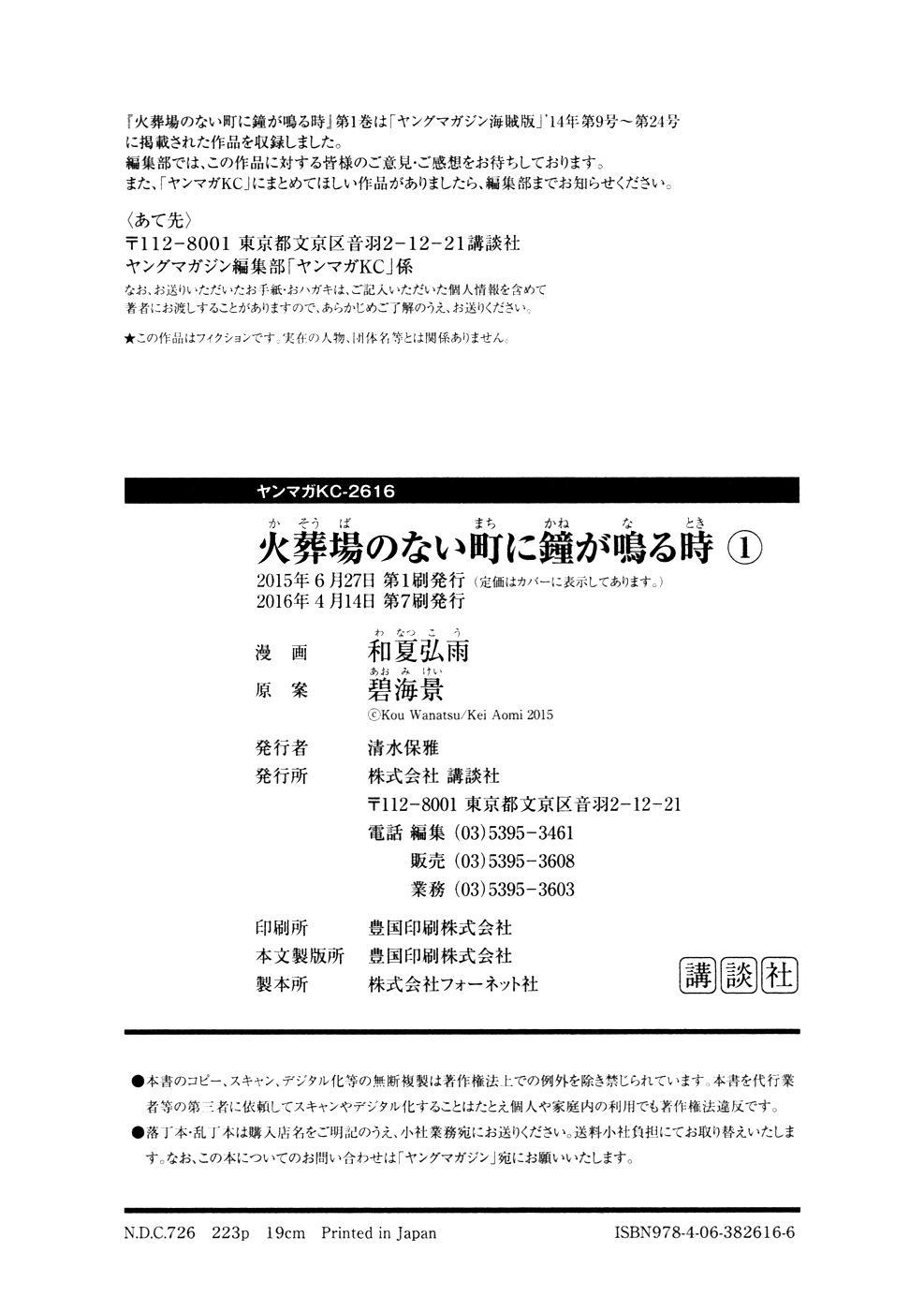 Kasouba no Nai Machi ni Kane ga Naru Toki Ch.16