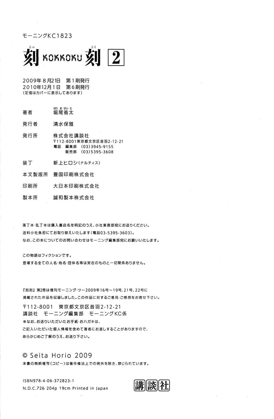 Kokukoku Ch.11