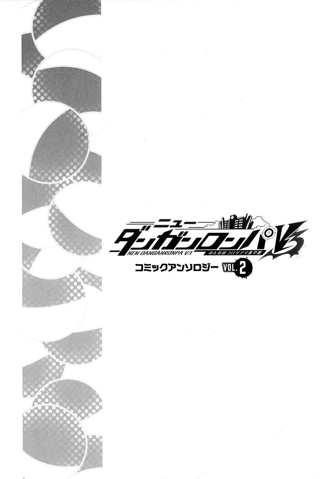 New Danganronpa V3 Comic Anthology Ch.0
