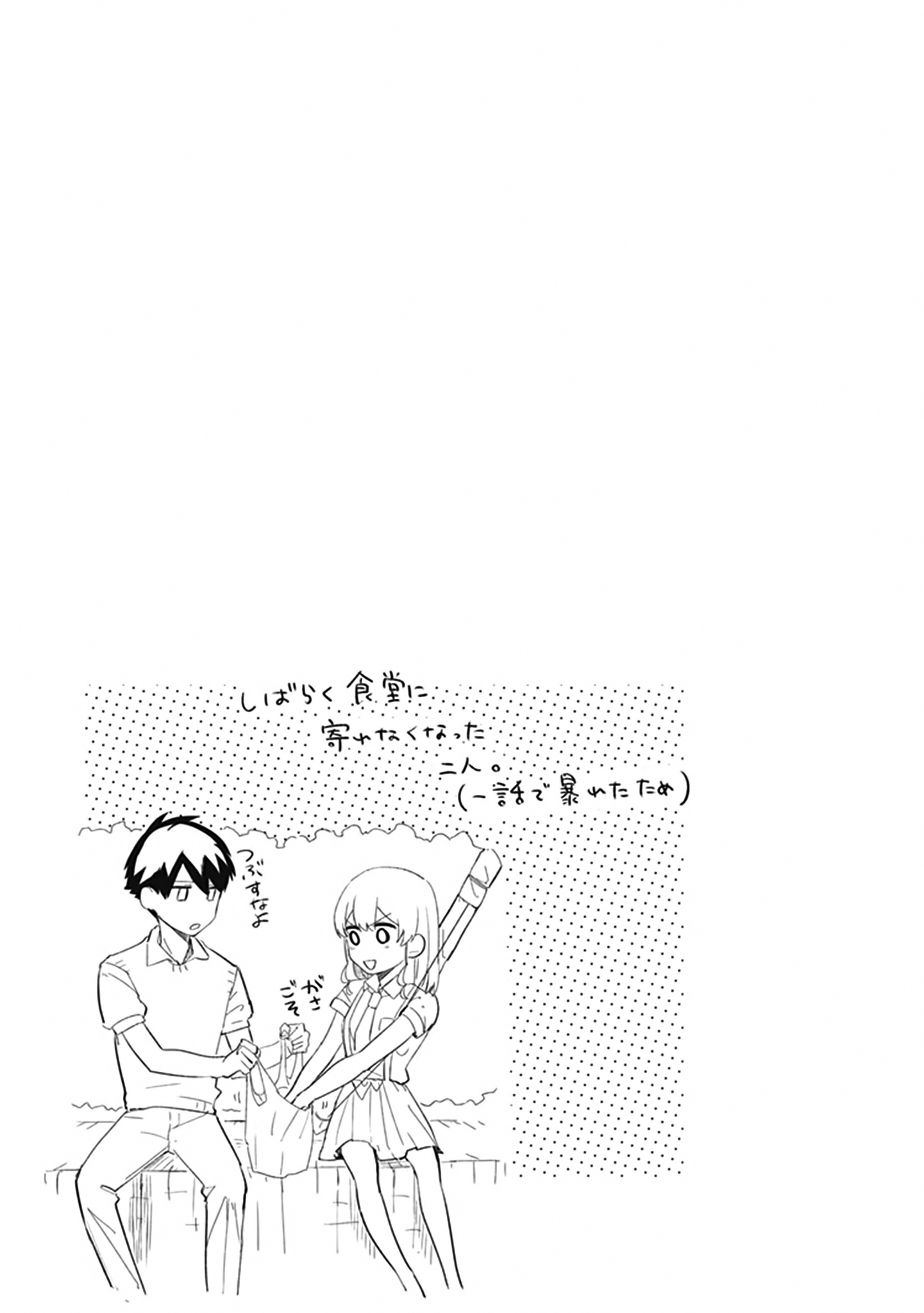 Oni Futatsu Ch.3
