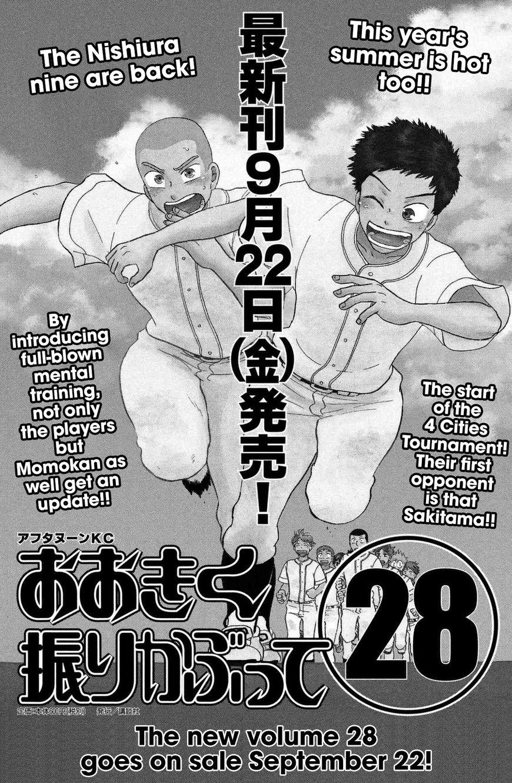 Ookiku Furikabutte - Chapter 145