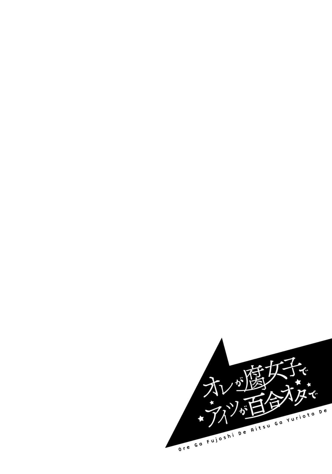 Ore ga Fujoshi de Aitsu ga Yuriota de Ch.1