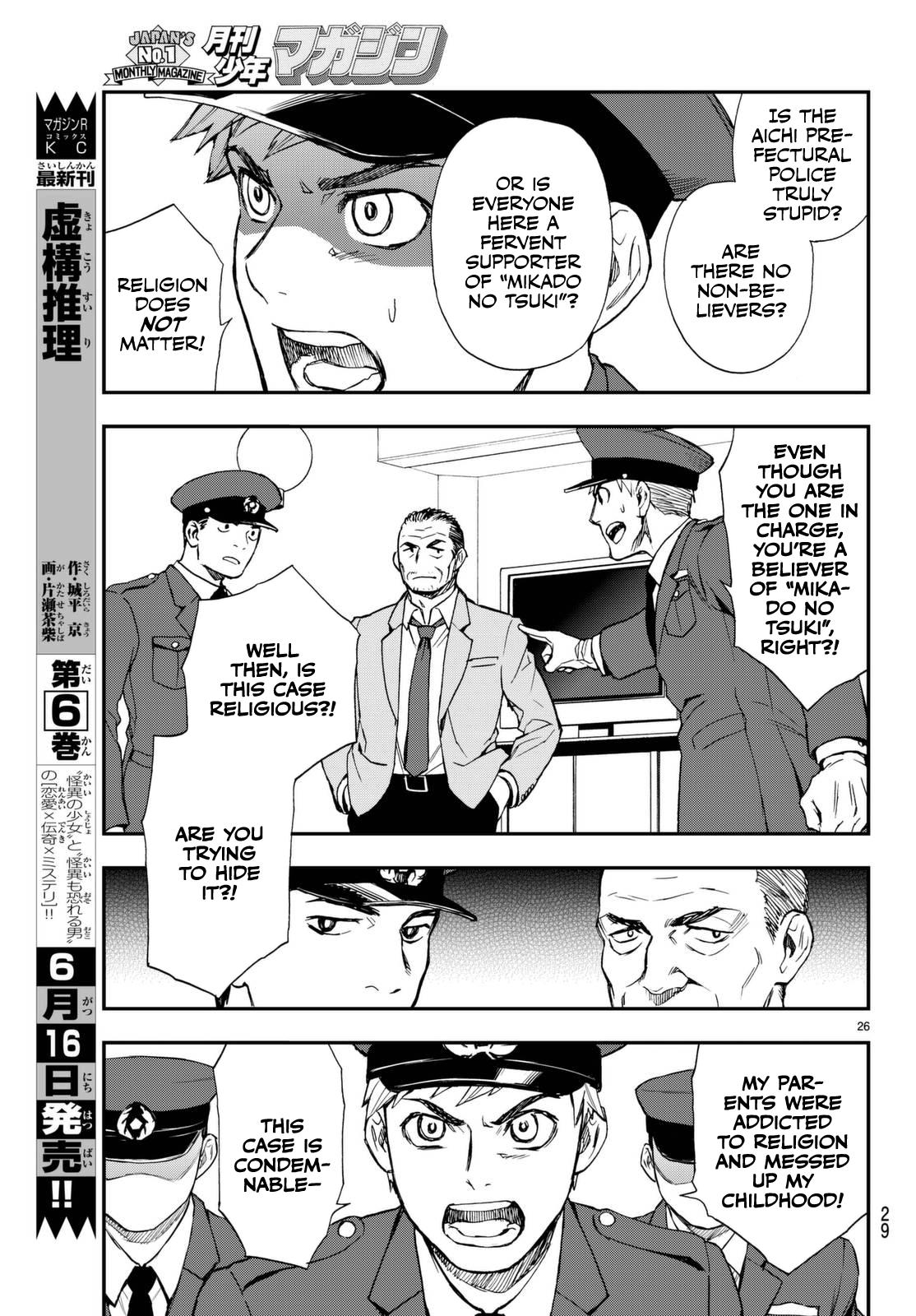 Owari no Seraph: Ichinose Guren, 16-sai no Catastrophe - Chapter 1