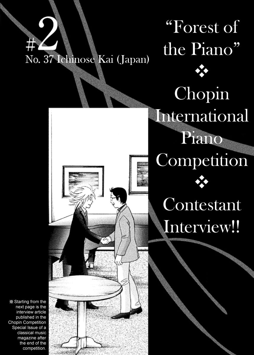 Piano no mori - Chapter 223