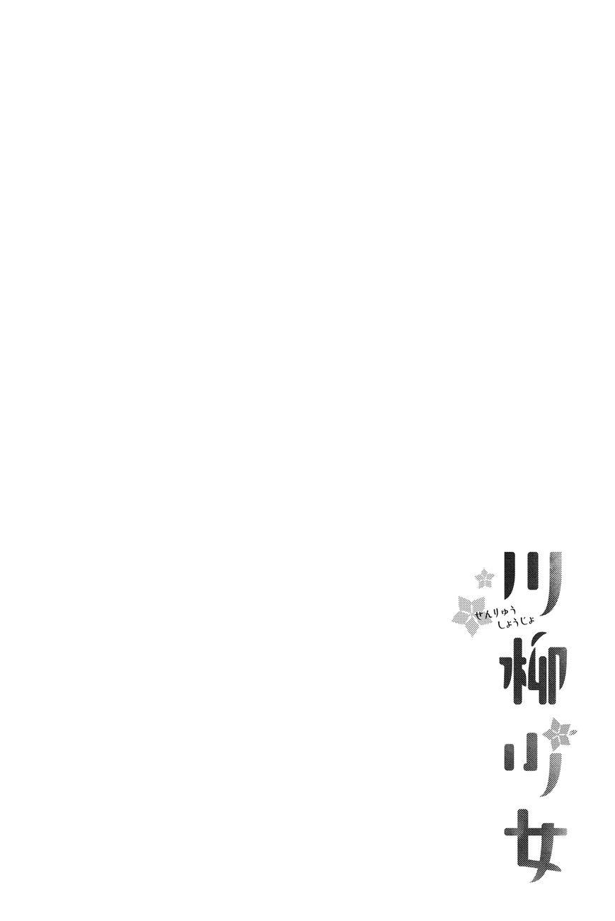 Senryuu Shoujo - Chapter 9