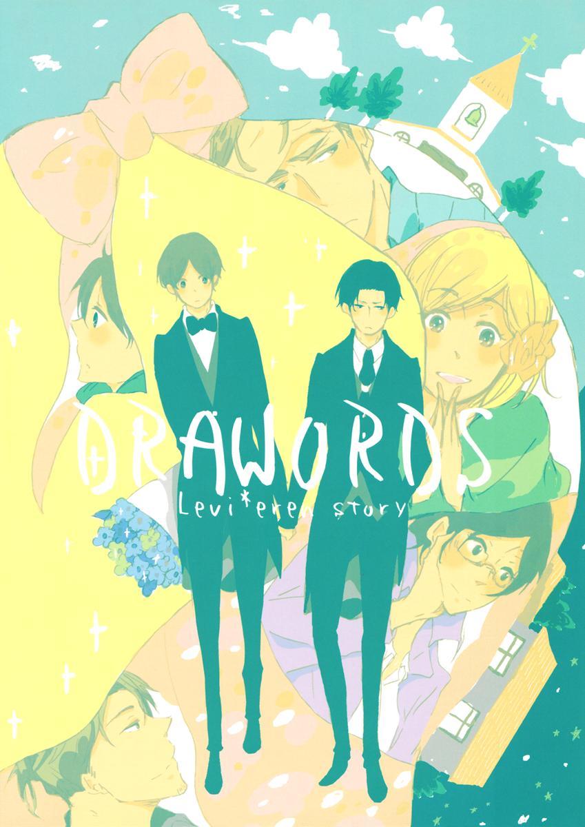 Shingeki no Kyojin dj - Our Fantasy Marriage Theater Ch.0