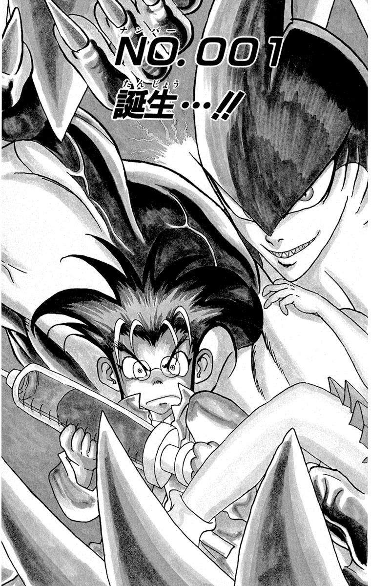 Shinkaigyo - Chapter 1