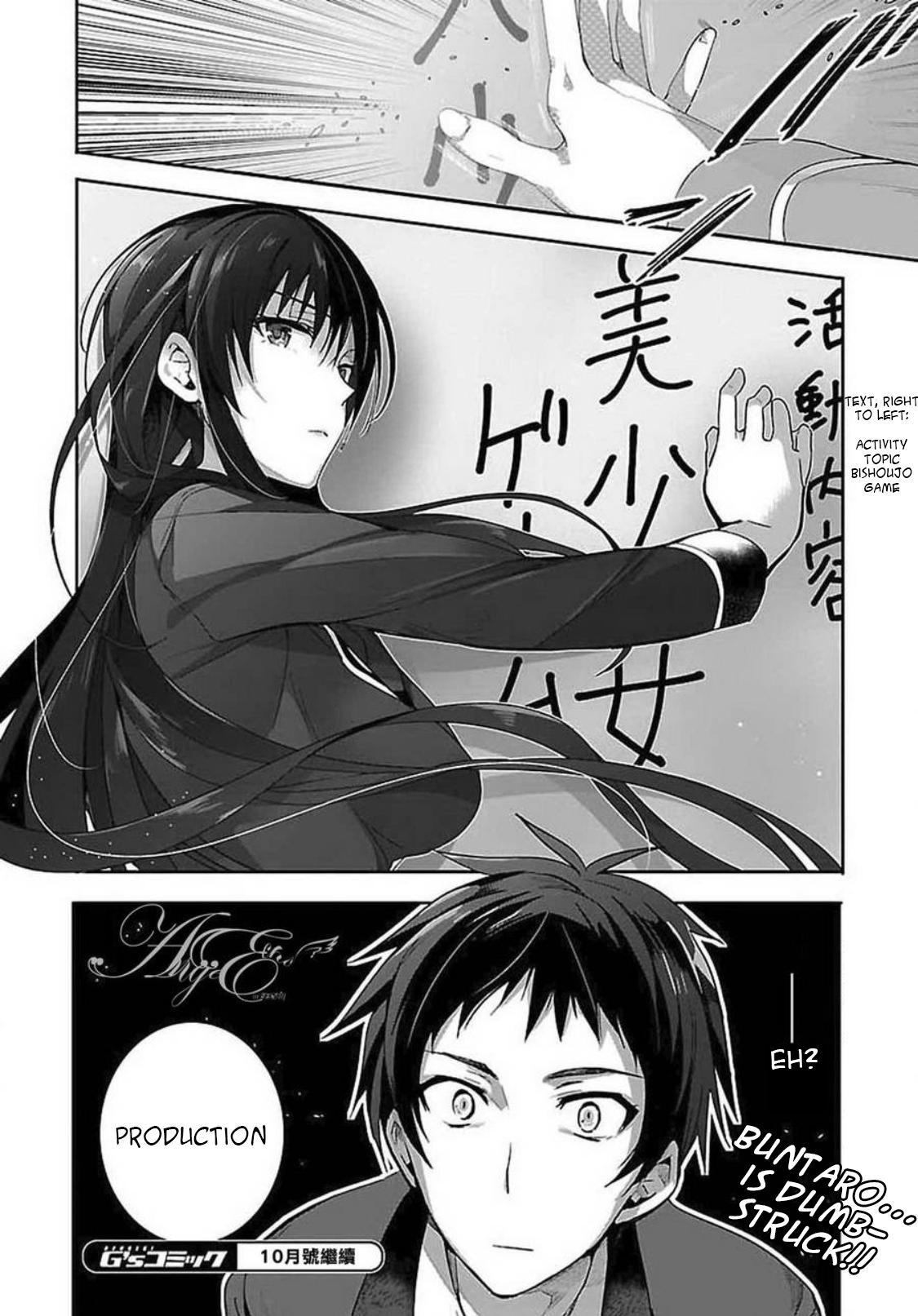 Shoujotachi wa kouya wo mezasu - Chapter 1