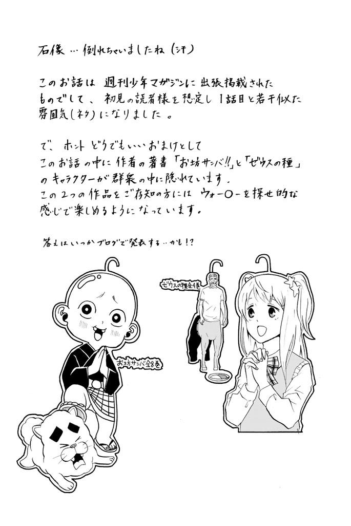 Sodatechimaou Ch.12