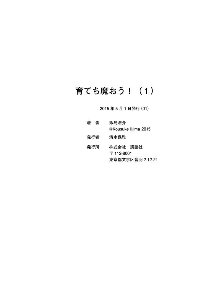 Sodatechimaou Ch.16
