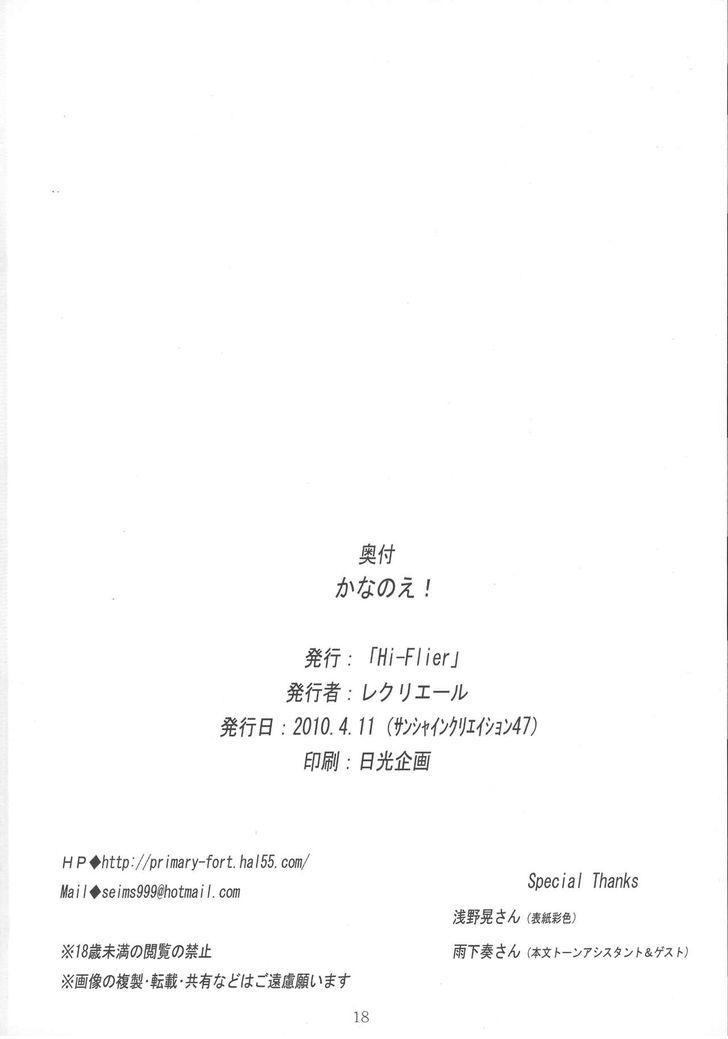 Sora No Woto Dj - Kananoe! - Chapter 1