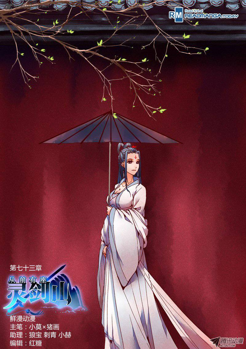 Spirit Blade Mountain - Chapter 74