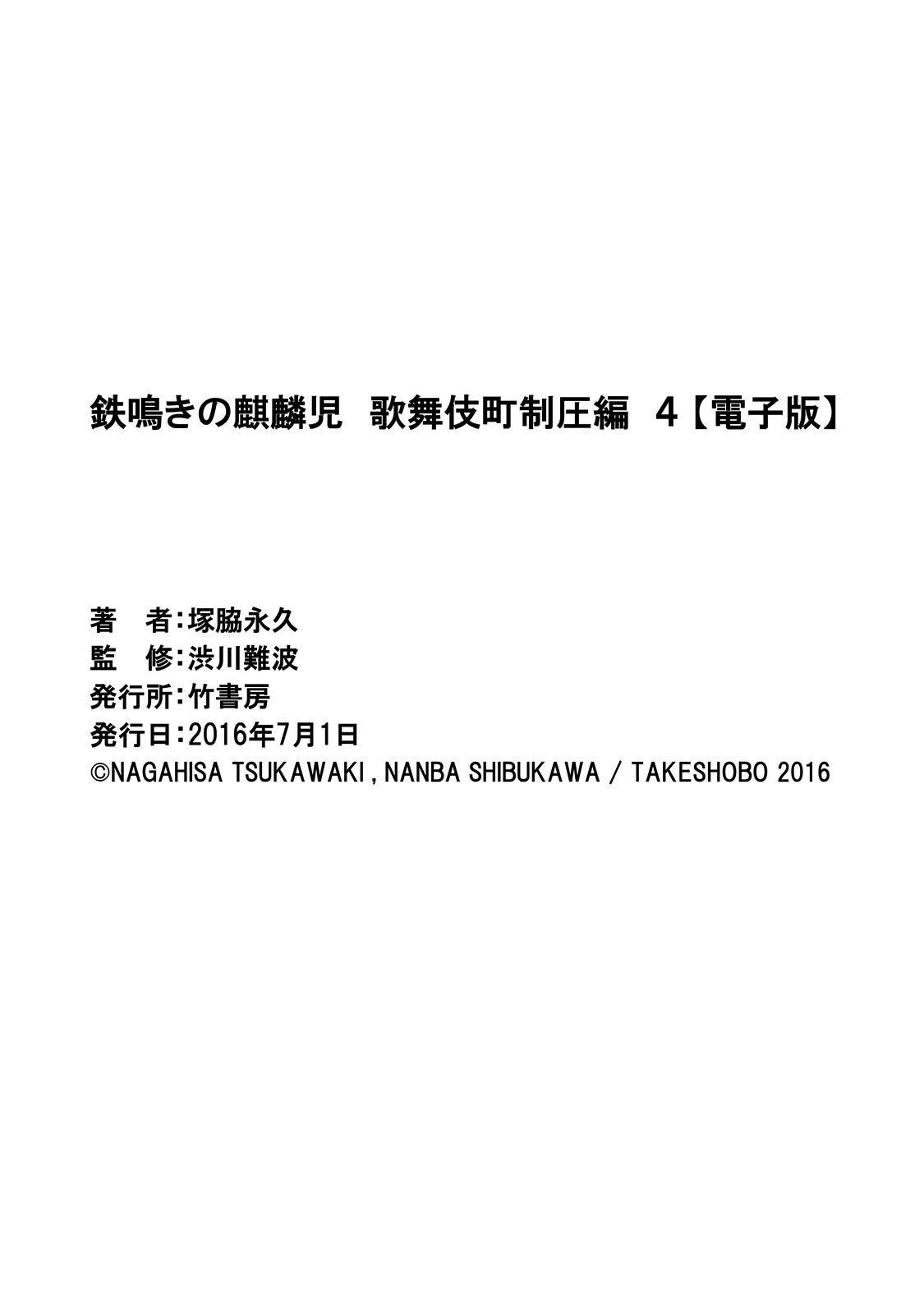 Tetsunaki no Kirinji - Kabukichou Seiatsu Hen - Chapter 40