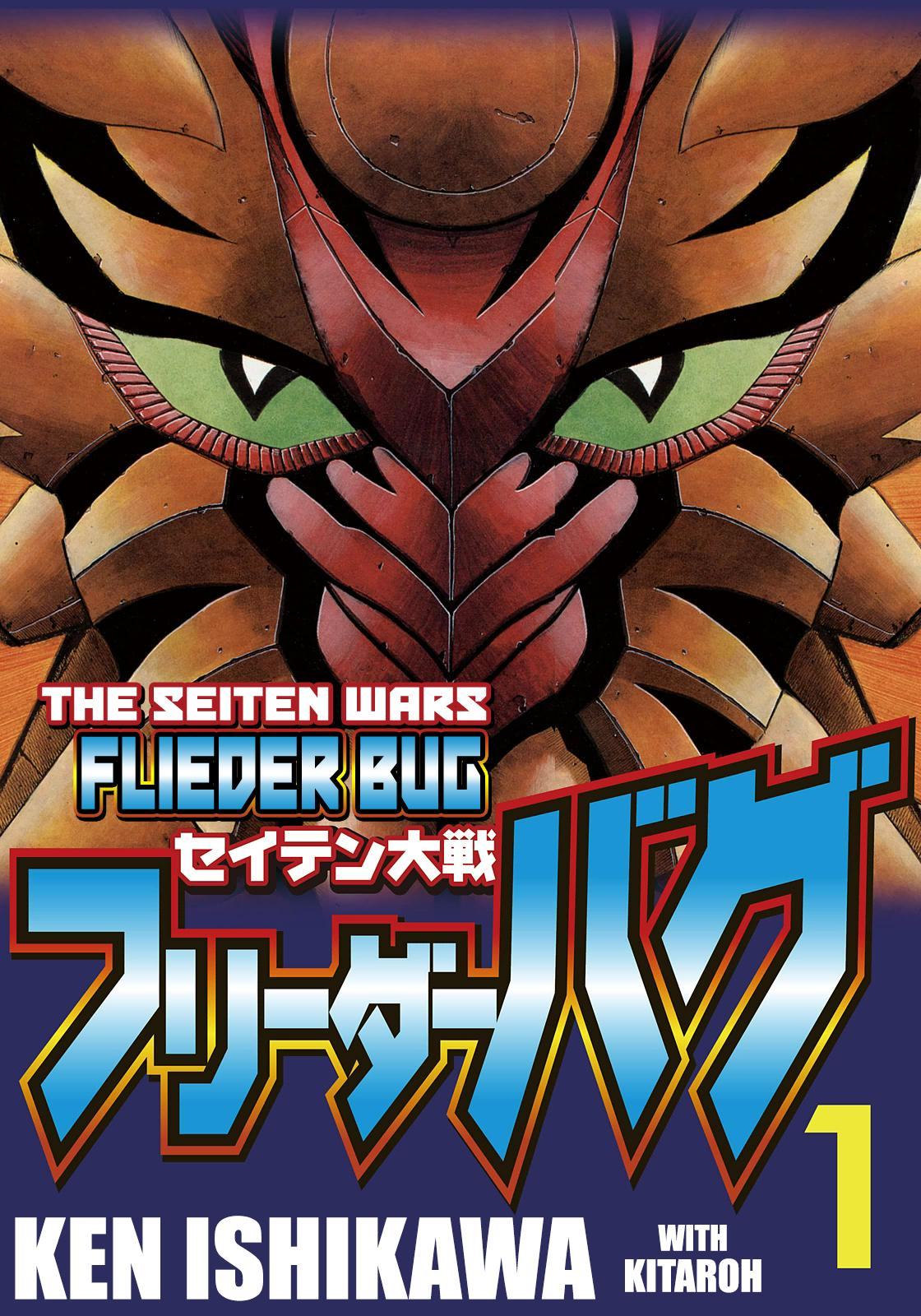 The Seiten Wars Flieder Bug - Chapter 1