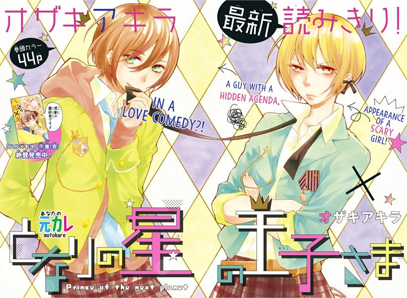Tonari no Hoshi no Ouji-sama - Chapter 1