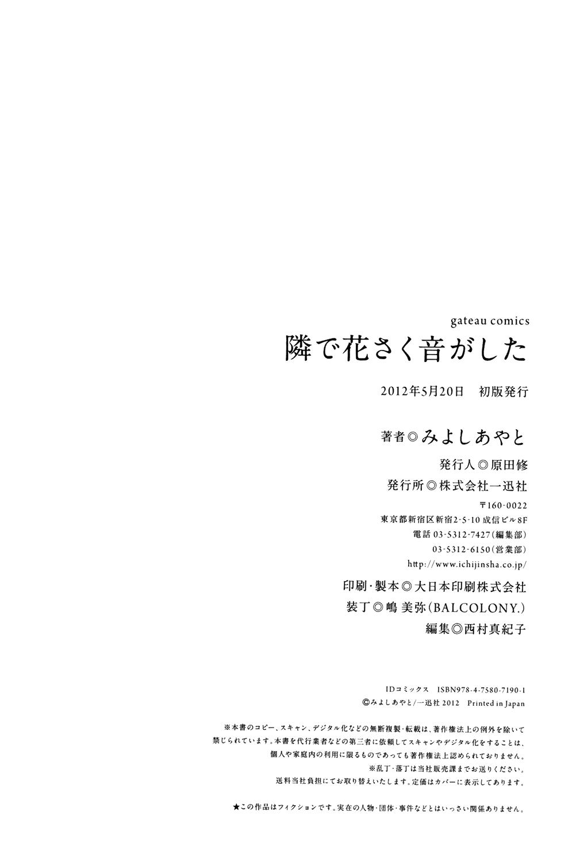 Tonaride Hanasaku Oto ga Shita Ch.6