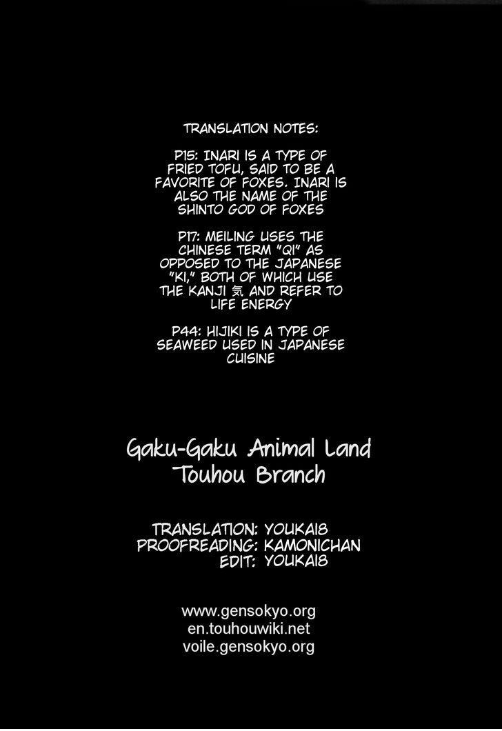 Touhou Project Dj - Ryuu Ya Ch.1
