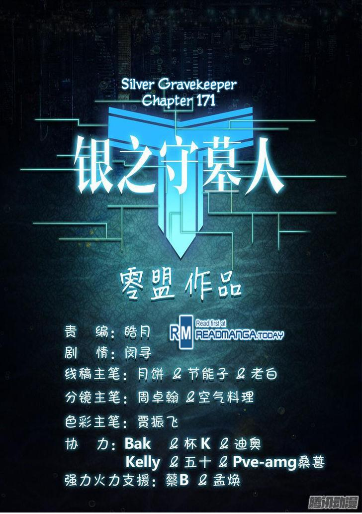 Yin Zhi Shoumuren - Chapter 171