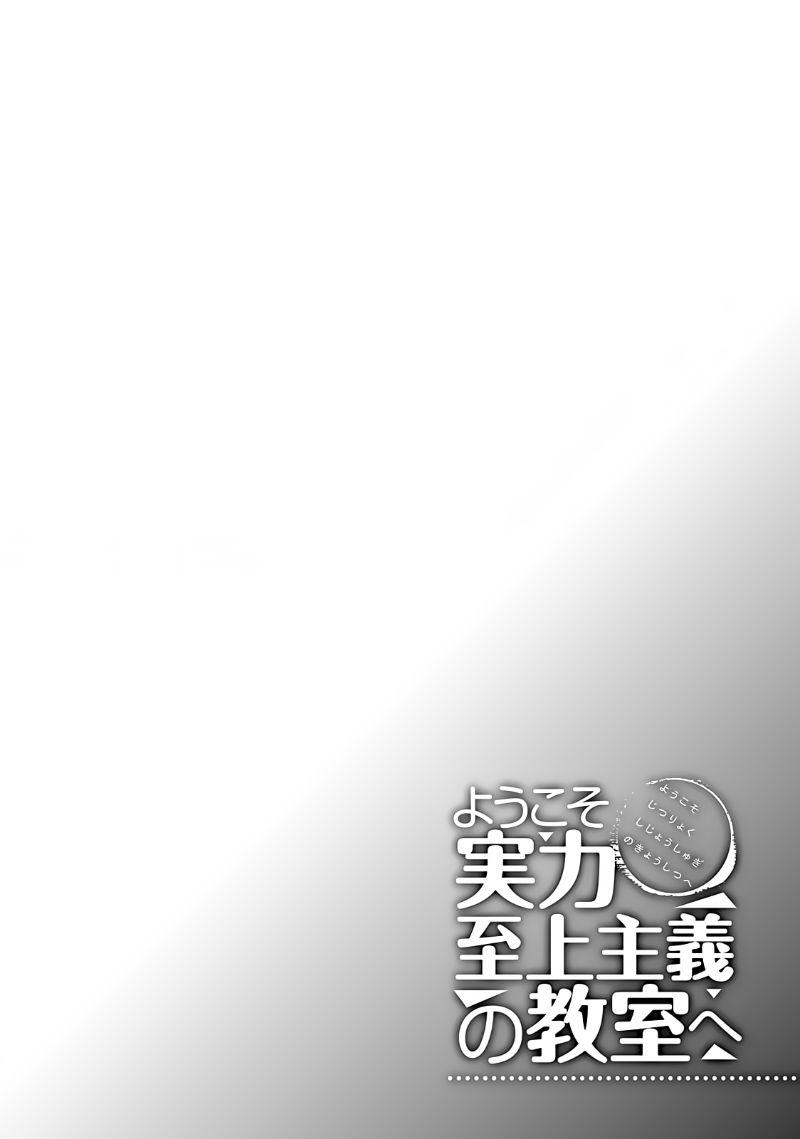 Youkoso Jitsuryoku Shijou Shugi no Kyoushitsu e Ch.6