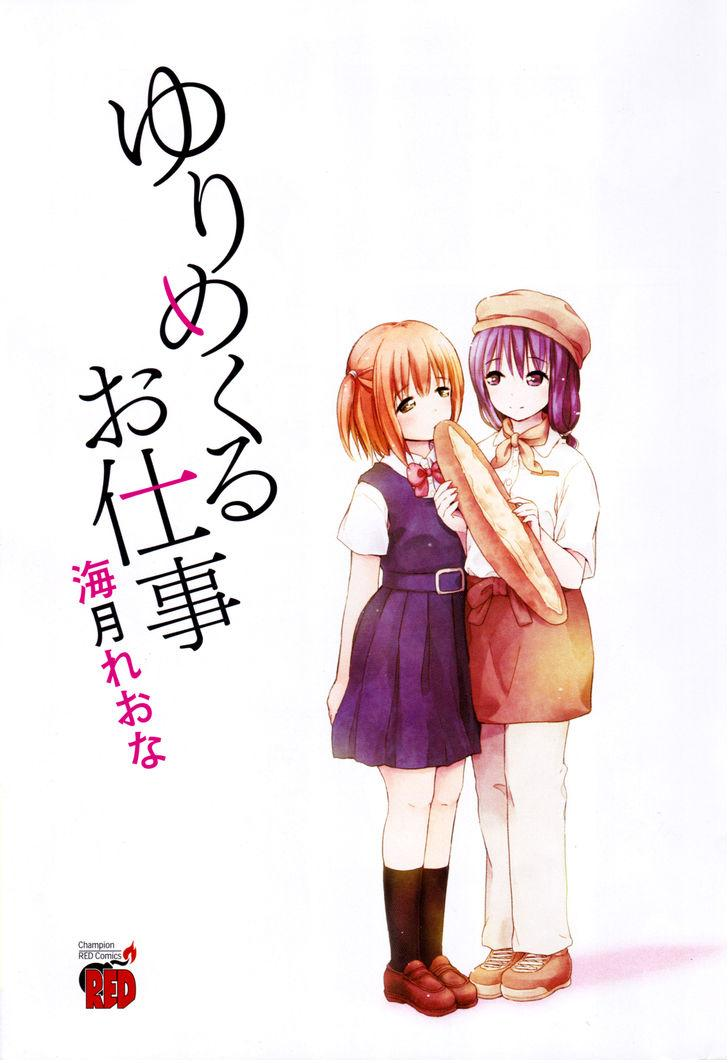 Yuri Mekuru Oshigoto - Chapter 1
