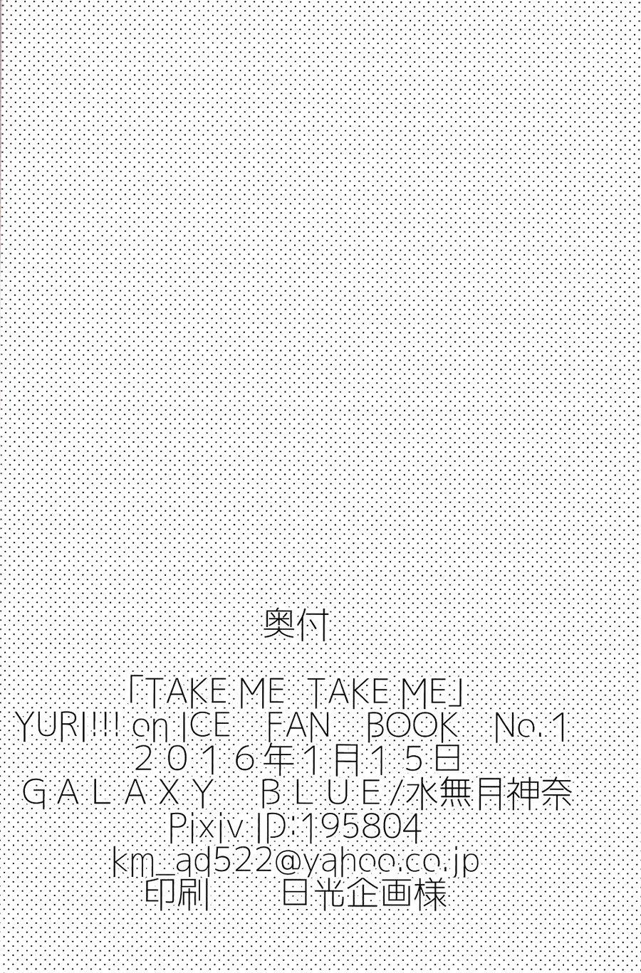 Yuri on Ice dj - Take Me Take Me Ch.1